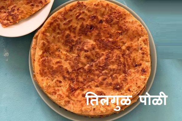 Tilgul Poli Recipe in Marathi