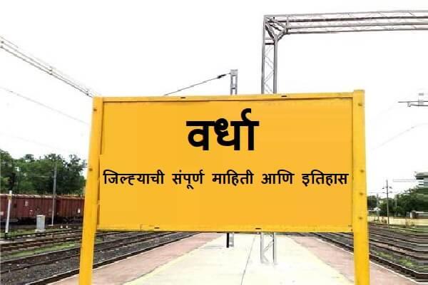 Wardha District Information In Marathi