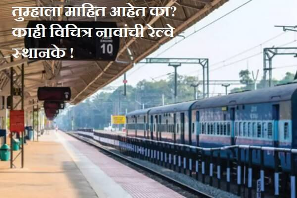 Funny Railway Station Name in India