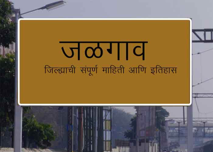 Jalgaon District Information in Marathi