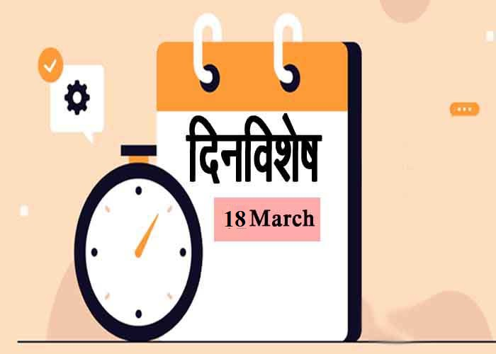 18 March History Information in Marathi
