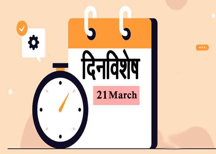 21 March Today Historical Events in Marathi