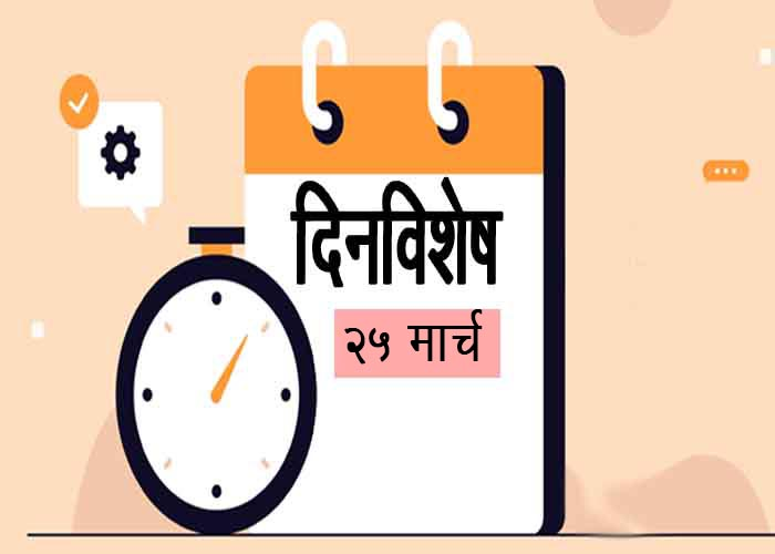 25 March History Information in Marathi