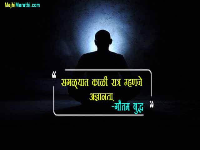 Buddha Quotes on Death in Marathi