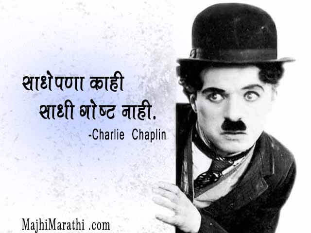 Charlie Chaplin Quotes Love