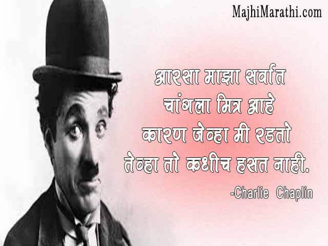 Charlie Chaplin Quotes in Marathi