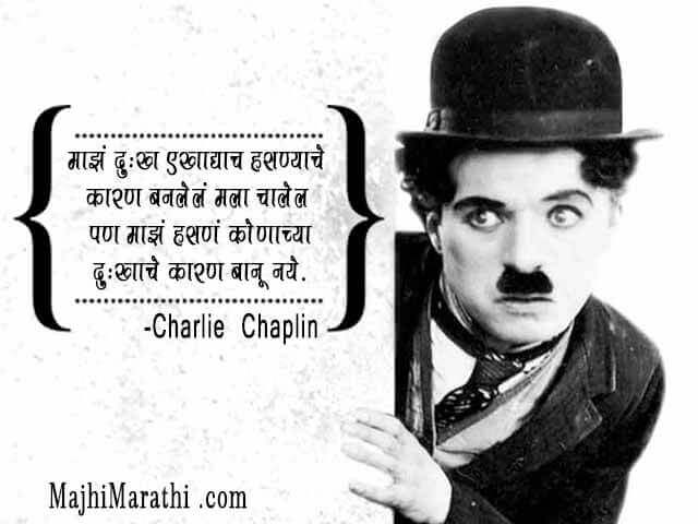 Charlie Chaplin Quotes on Life