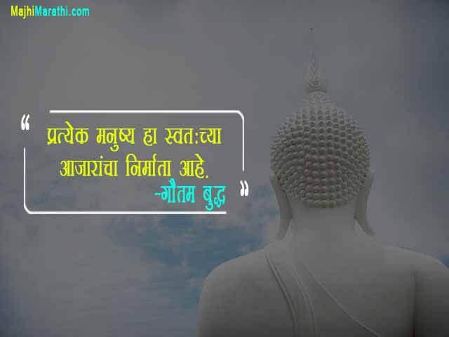 Gautam Buddha Quotes on Life in Marathi