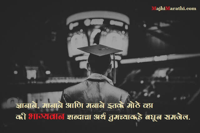 Good Thoughts in Marathi about Education
