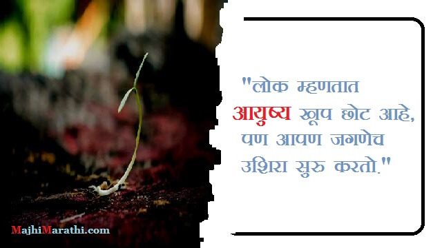 Good Thoughts on Life in Marathi
