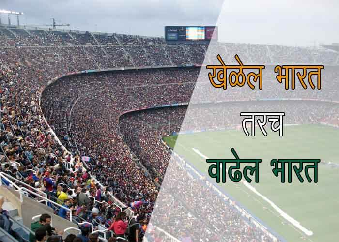 Importance of Sports in Marathi