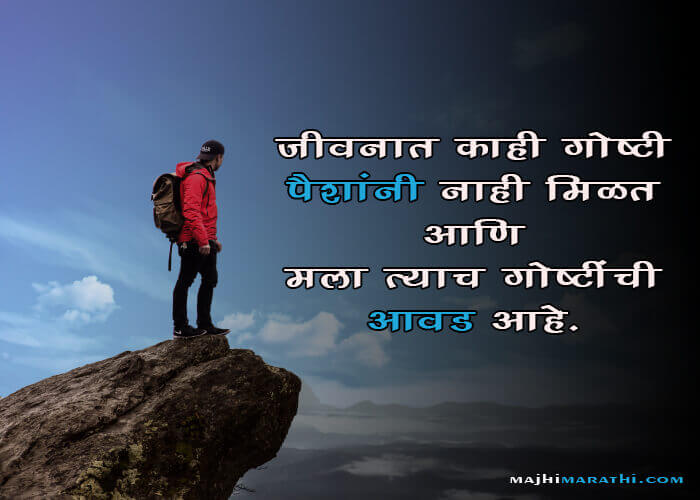 Marathi Quotes on Life and Love