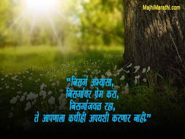 Quotes about Nature in Marathi