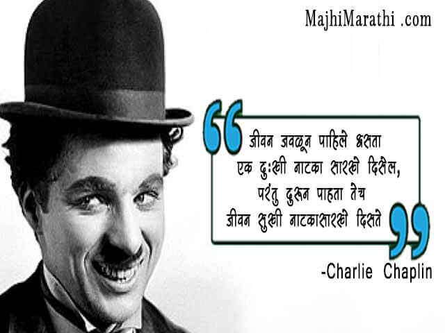 Quotes by Charlie Chaplin in Marathi