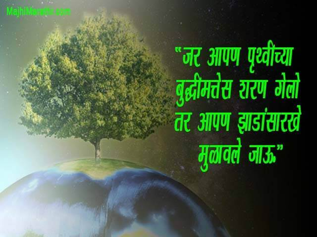 Quotes on Nature in Marathi
