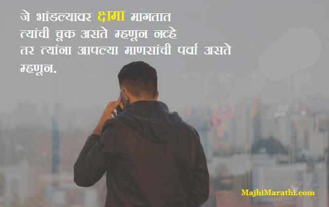 Sorry Message in Marathi