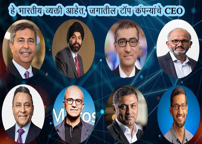 Top Indian CEOs in the World