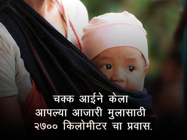 2,700 km Mother Journey for Child