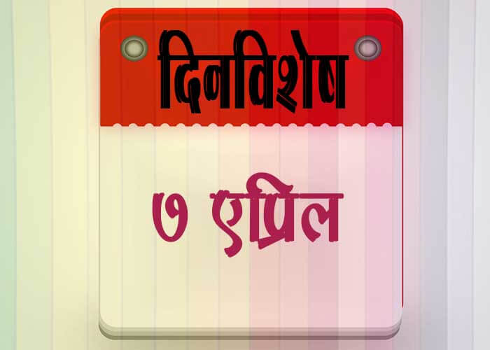 7 April History Information in Marathi