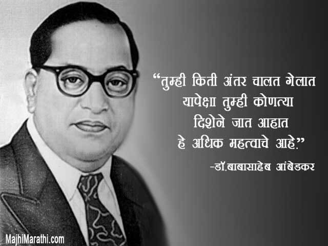 Ambedkar Quotes in Marathi