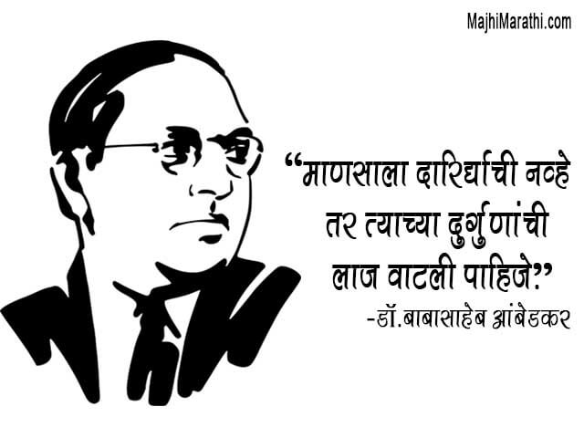 B R Ambedkar Quotes in marathi