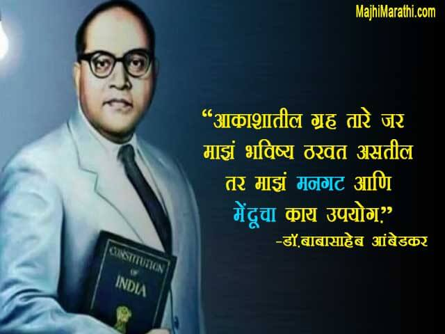 Babasaheb Ambedkar Quotes in Marathi