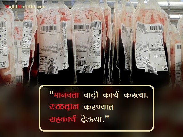 Blood Donation Messages in Marathi