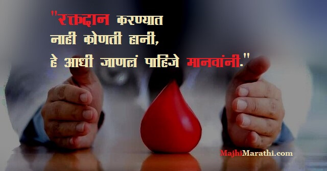Blood Donation Messages