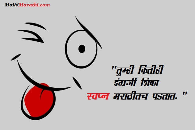 Comedy Status in Marathi