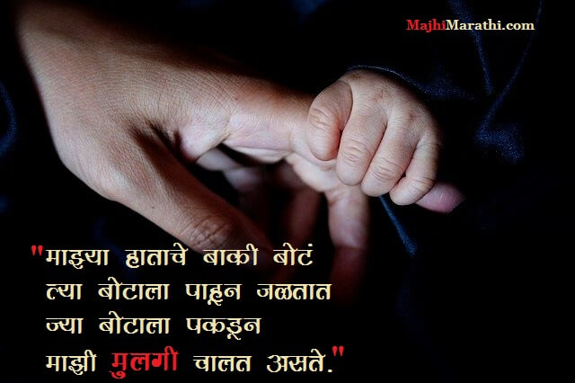 Daughters Day Quotes in Marathi