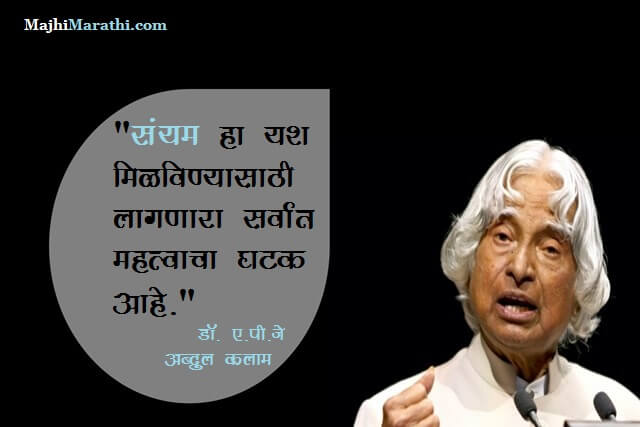 Dr APJ Abdul Kalam Quotes