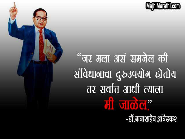 Dr Ambedkar Thoughts in Marathi