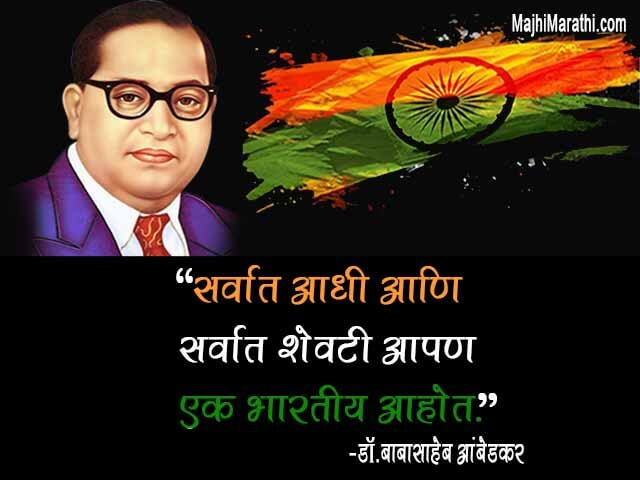 Dr Babasaheb Ambedkar Thoughts in Marathi