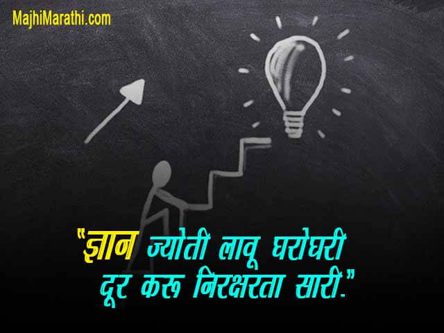 Education Slogan in Marathi