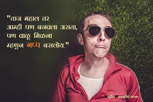 Funny Whatsapp Status in Marathi