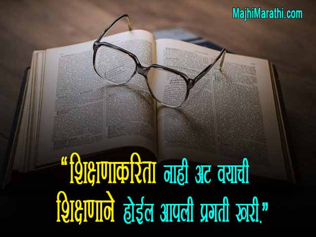 Ghosh Vakya in Marathi on Education