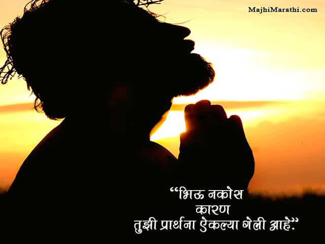 Jesus Thoughts in Marathi
