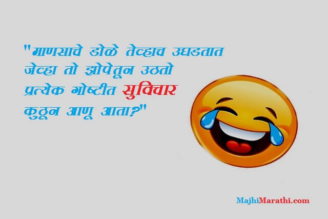 Marathi Funny Quotes