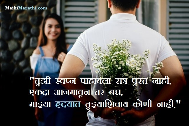 Marathi Love MSG for Husband