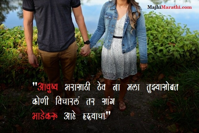 Marathi Love MSG for wife