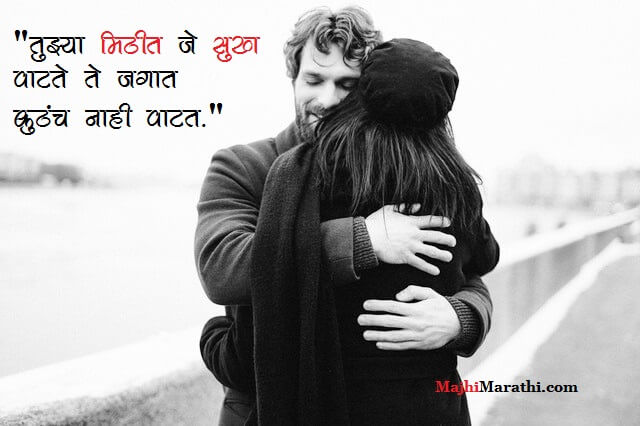 Marathi Love Status for Boyfriend