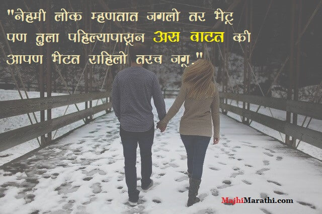 Marathi Love Status for Girlfriend