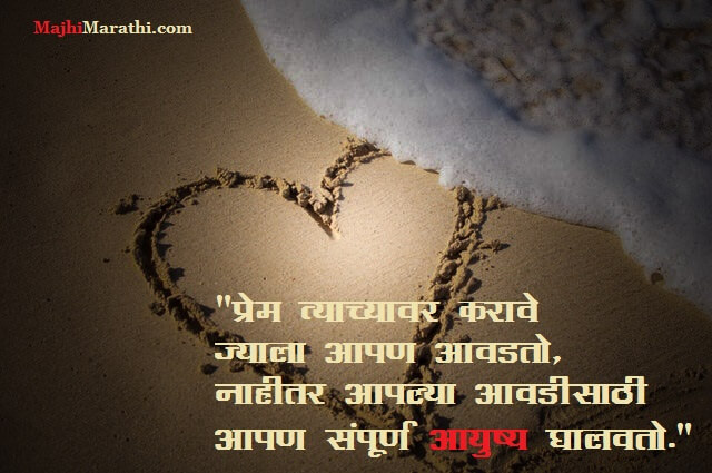 Marathi Love Status for Husband