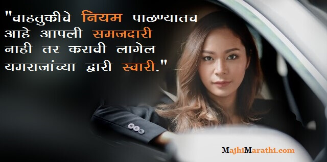Marathi Slogans on Road Dafety with Pictures
