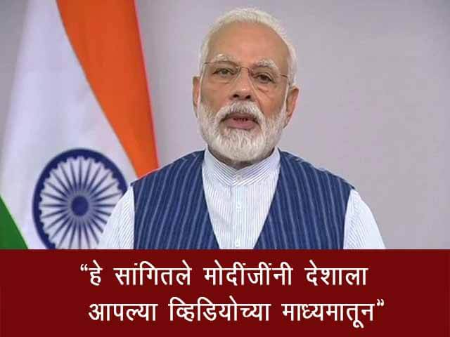 PM Narendra Modi's video message on Covid-19