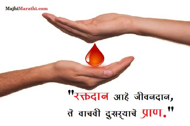 Poster on Blood Donation with Slogans