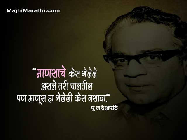 Pu La Deshpande Quotes in Marathi