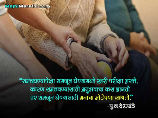 Pu La Deshpande Quotes on Friendship