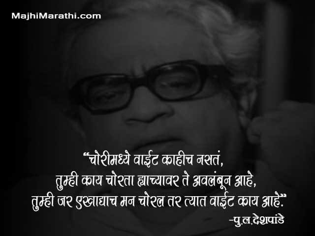 Pu La Deshpande Quotes