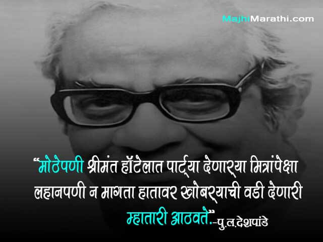 Pu La Deshpande Thoughts in Marathi